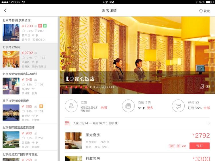 艺龙旅行HD-节假日出差旅游必备 screenshot-3