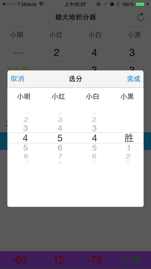锄大地记分器 - 自动算差额,自动保存 App 截图