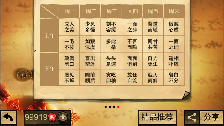 Puzzles to learn Chinese characters & idioms screenshot-3