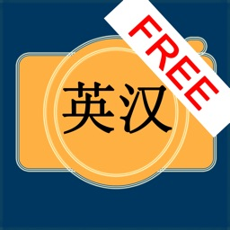 English Chinese Dictionary Cam Free 英汉词典