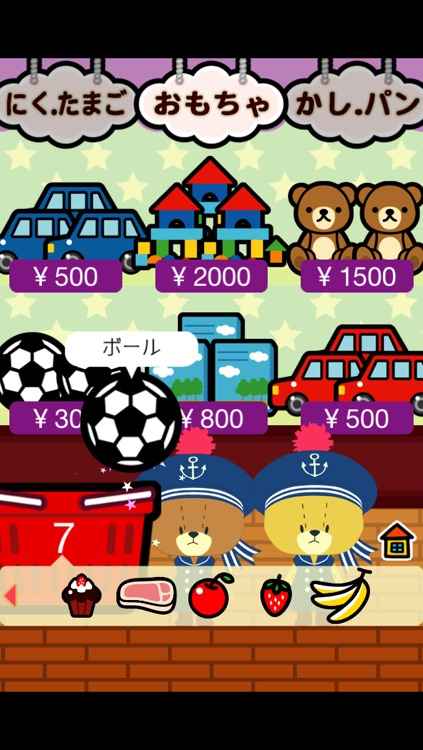 がんばれ!ルルロロ お買い物ごっこ 〜幼児・子供向け 無料の知育アプリ〜 screenshot-3