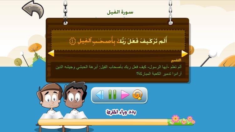 تعليم و تحفيظ القرآن الكريم للاطفال