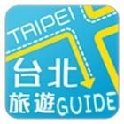 台北旅遊Guide icon