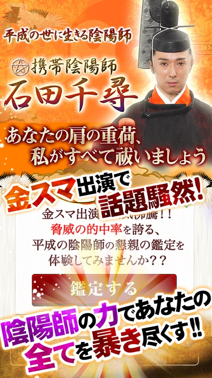 TVで話題】平成の陰陽師*石田千尋の占い by CAM fortune