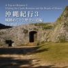 沖縄紀行3 城跡めぐりと歴史の道編 for iPad