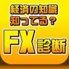 FX診断 あなたの適性を簡易チェック! - iPhoneアプリ