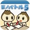 ビノバトル 小学5年-対戦型学習ゲーム-アイコン