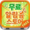 무료문자음, 무료벨소리 - store - iPhoneアプリ