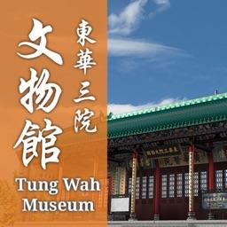 東華三院文物館 Tung Wah Museum