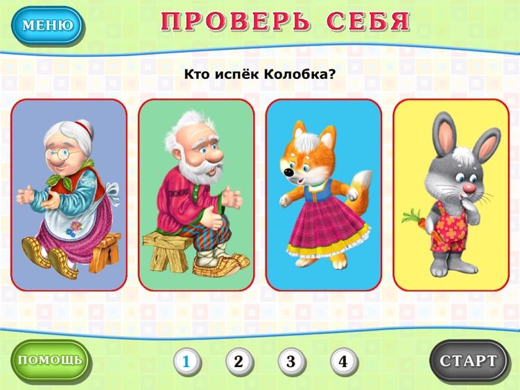 КОЛОБОК - Сказка, Игры, Раскраски