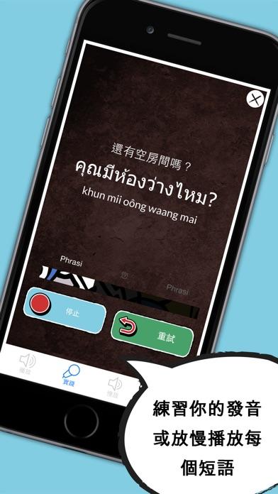 泰語字典 - 配有抽認卡和母語語音的免費離線短語手冊屏幕截圖5