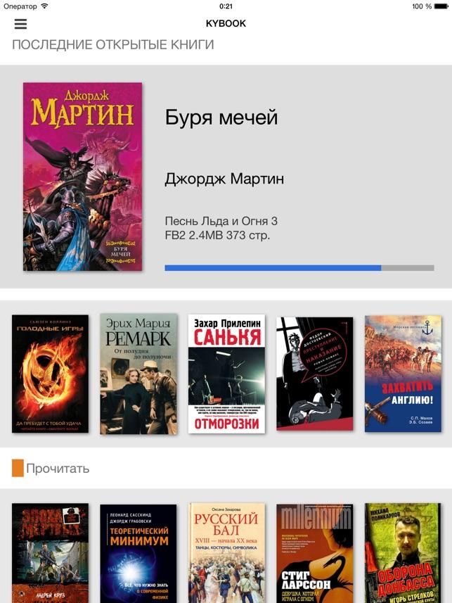 KyBook - EPub,FB2,PDF,DjVu Читалка Screenshot