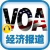 VOA慢速英语《经济报道》·英语听力最佳选择