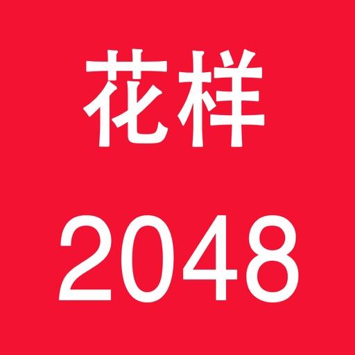 花样2048 iOS App