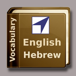 Vocabulary Trainer: English - Hebrew