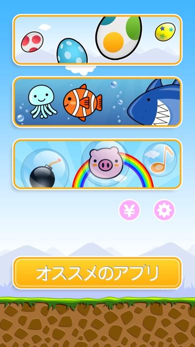 タッチで遊ぼう!ひよこランド - 子ども・赤ちゃん・幼児向けの無料ゲームアプリのおすすめ画像4