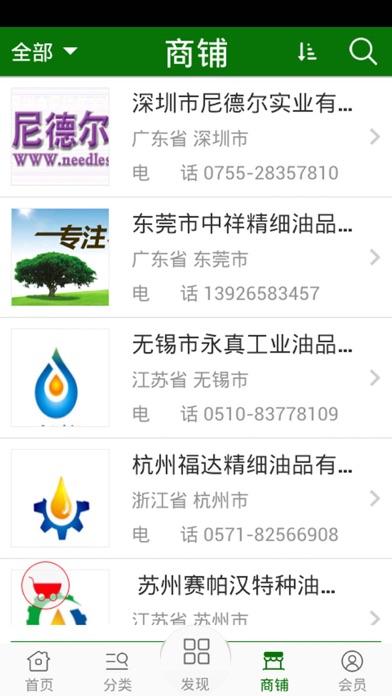 中国油品信息网 screenshot three