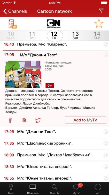 ВсёТВ