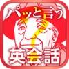 絵で見てパッと言う英会話トレーニング【基礎編】 - iPhoneアプリ