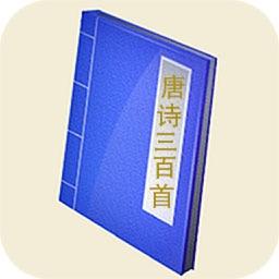 唐诗三百首-梦青文学