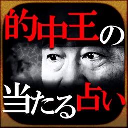 【当たる占い】NO.1的中王「金寄靖水」多元観氣法