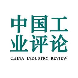 《中国工业评论》