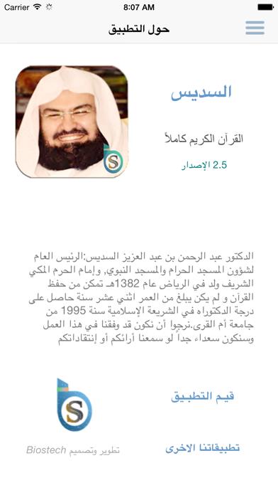 السديس - القرآن الكريم عبد الرحمن السديس - سديسلقطة شاشة5