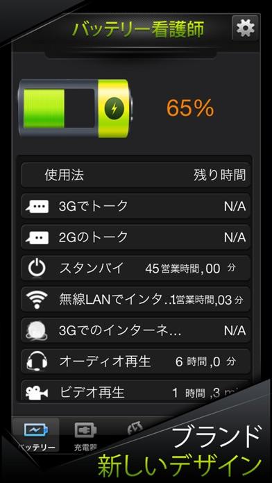 バッテリーのナース - マジックアプリのおすすめ画像2