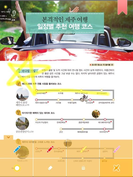 제주 자동차 여행 코스북 screenshot-4