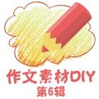 作文素材DIY第6辑 icon