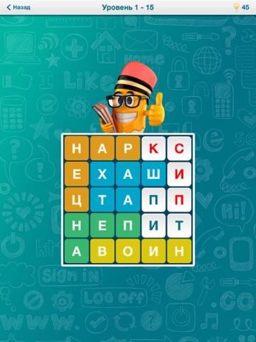 Вордеры PRO - это новая увлекательная игра в поиск слов, похожая на филворд / филворды. Найди слова и открой поле целиком на iPad