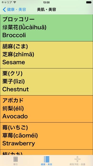 医食同源: 食材85種類 ScreenShot2