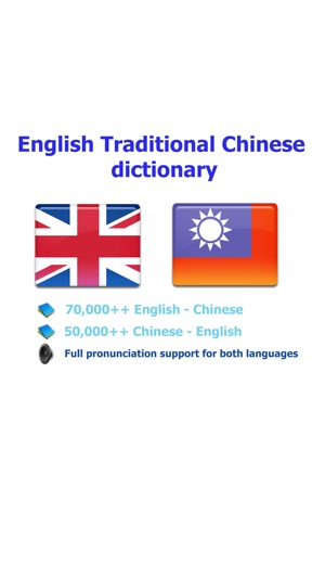 Traditional Chinese - English best dictionary - 傳統 的 漢語