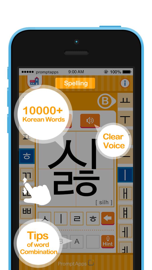 韓国語発音のおすすめ画像4