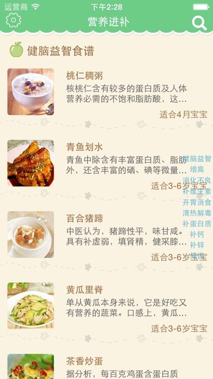 宝宝辅食大全 - 专注0~6岁儿童营养食谱,妈妈爸爸育儿必备 screenshot-3