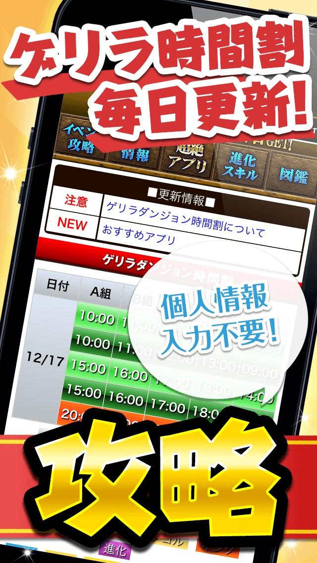 無課金で魔法石ゲット!【神攻略 for パズル&ドラゴン(パズドラ)】スクリーンショット2