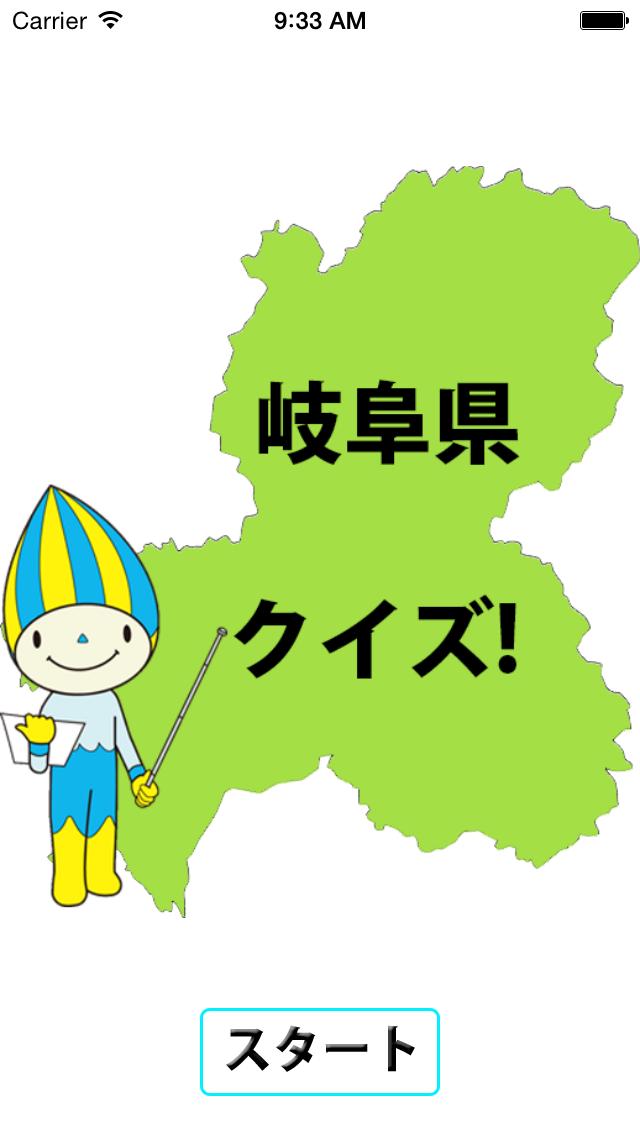 岐阜県クイズのおすすめ画像1