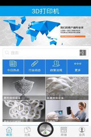 3D打印机 - náhled