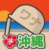 じいちゃんのワナin沖縄 〜 可愛い癒やし系放置ゲームアイコン
