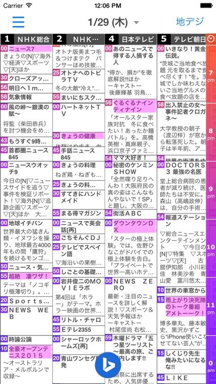 テレBing番組表 screenshot-3