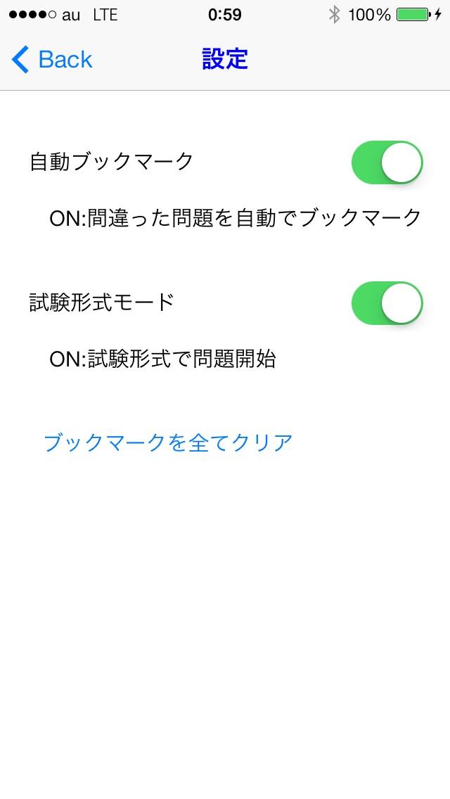 センター試験 日本史Bのおすすめ画像2