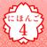 배우자! 일본어 4 (JLPT N2)