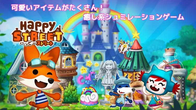 ハッピーストリート【まちづくりゲームで箱庭風の村作り、街育成】 screenshot-4