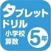 タブレットドリル小学校算数5年 - iPadアプリ