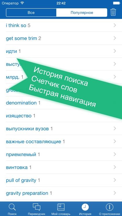 Russian <> English Offline Dictionary + Online Translator screenshot-4