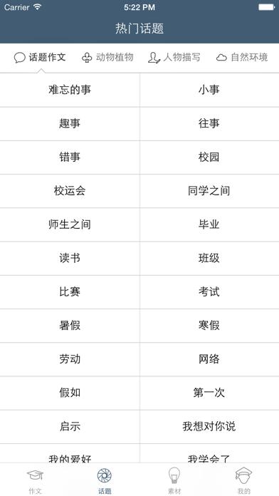 高中优秀作文选 - 高中生作文精选集及作文素材大全 screenshot two