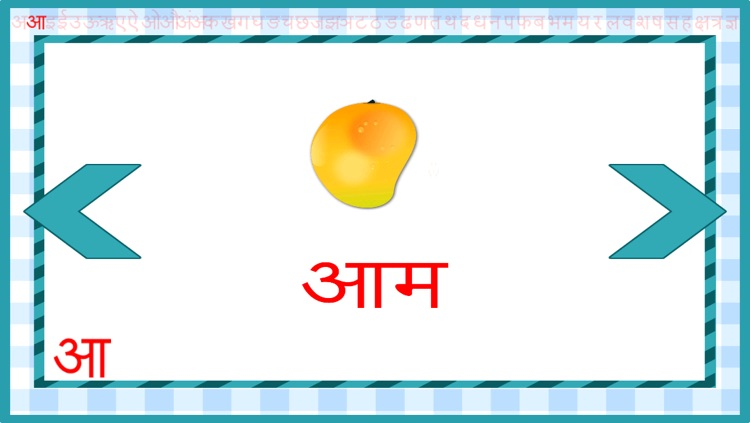 Learn Hindi Varnamala screenshot-3