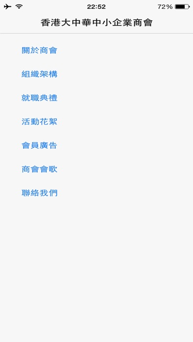 HKGCSMEAA屏幕截圖1