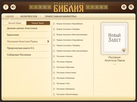Православная Библия + Молитвослов Скриншоты8