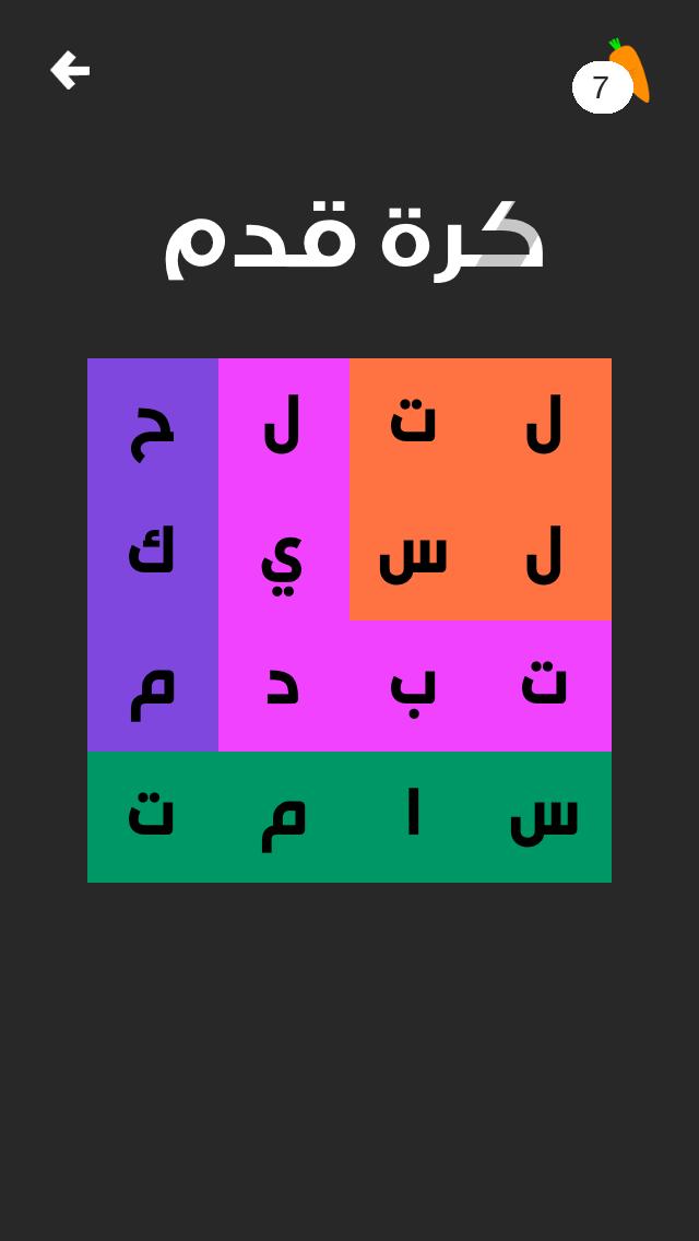 لعبة الكنز - العاب ذكاء الغاز كلمات و الكلمات الضائعة Screenshot